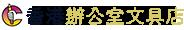 香港辦公室文具專門店|文儀用品|辦公室儀器|文具公司