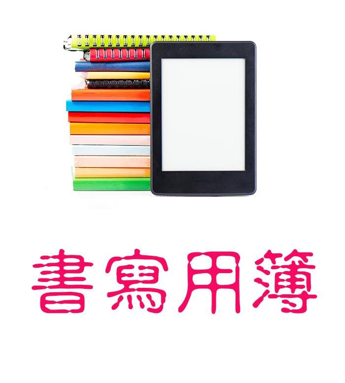 書寫用簿及紙